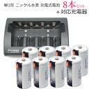 iieco 充電池 単1形 充電式電池 8本セット 6500mAh + 充電器 RM-39 セット 充電池 単1 単2 単3 単4 6P形 等にも対応…