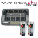 【iieco】 充電池 単2形 充電式電池 2本 容量3500mAh 500回充電 + 充電器 RM-39 セット 【あす楽対応】【送料無料】|…