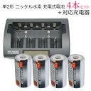 【iieco】 容量3500mAh 500回充電 充電式ニッケル水素電池 単2形4本+充電器 RM-39 セット 【あす楽対応】【送料無料…