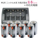 【iieco】 充電池 単2形 充電式電池 8本 容量3500mAh 500回充電 + 充電器 RM-39 セット 【あす楽対応】【送料無料】|…