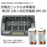 【iieco】容量3500mAh500回充電充電式ニッケル水素電池単2形2本+充電器RM-39セット【あす楽対応】【送料無料】