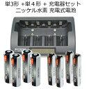 iieco 充電池 単3x4本+単4x4本 充電式電池 充電回数約500回 + 充電器 充電池 単1 単2 単3 単4 6P形 対応 RM-39 等に…