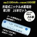 iieco 充電池 単3 充電式電池 16本セット 1000回充電 容量2100mAh エネループ/eneloop エネロング/enelong 4本ご注文…