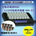【iieco】 単3形8本+8本対応急速充電器 セット RM-33 電池収納ケース2個付 【あす楽対応】【送料無料】