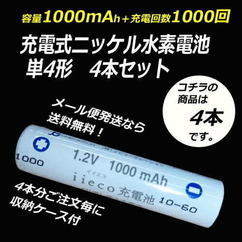 iieco 充電池 単4 充電式電池 4本セット 1000回充電 容量1000mAh エネループ/eneloop エネロング/enelong 4本ご注文毎に収納ケース付 【メール便送料無料】