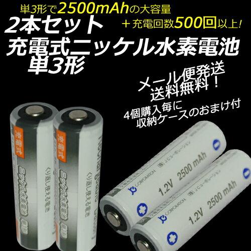 【iieco】 2本セット エネループ / eneloop pro と同等の大容量2500mAh 500回充電 充電式ニッケル水素電池 単3形 4本ご注文ごとに収納ケース1個おまけ付 【メール便送料無料】