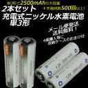 【iieco】 2本セット エネループ / eneloop pro と同等の大容量2500mAh 500回充電 充電式ニッケル水素電池 単3形 4本…