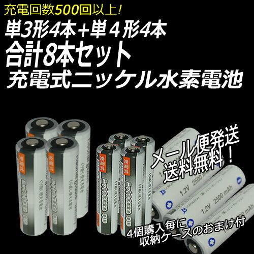 iieco 充電池 充電式電池 単3形4本+単4形4本セット エネループ eneloop エネロング enelong エネボルト enevolt を超えるの大容量 4本ご注文ごとに収納ケース1個おまけ付 【メール便送料無料】