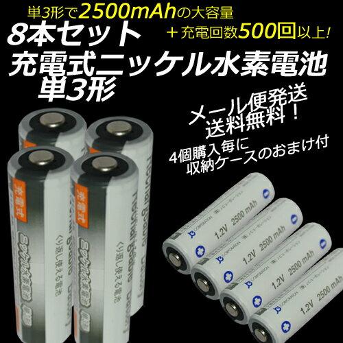 【iieco】 8本セット エネループ / eneloop pro と同等の大容量2500mAh 500回充電 充電式ニッケル水素電池 単3形 4本ご注文ごとに収納ケース1個おまけ付 【メール便送料無料】