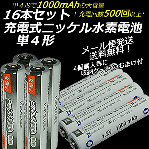 iieco 充電池 単4 充電式電池 16本セット エネループ eneloop エネロング enelong エネボルト enevolt を超えるの大容量1000mAh 4本ご注文ごとに収納ケース1個おまけ付 【メール便送料無料】