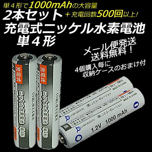 iieco 充電池 単4 充電式電池 2本セット エネループ eneloop エネロング enelong エネボルト enevolt を超えるの大容量1000mAh 4本ご注文ごとに収納ケース1個おまけ付 【メール便送料無料】