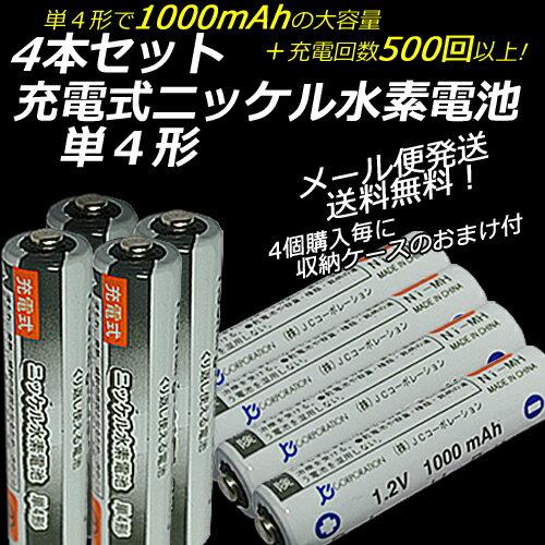 iieco 充電池 単4 充電式電池 4本セット エネループ eneloop エネロング enelong エネボルト enevolt を超えるの大容量1000mAh 4本ご注文ごとに収納ケース1個おまけ付 【メール便送料無料】