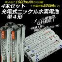 【iieco】 4本セット エネループ / eneloop pro 以上の大容量1000mAh 500回充電 充電式ニッケル水素電池 単4形 4本ご注文ごとに収納ケース1個おまけ付 【メール便送料無料