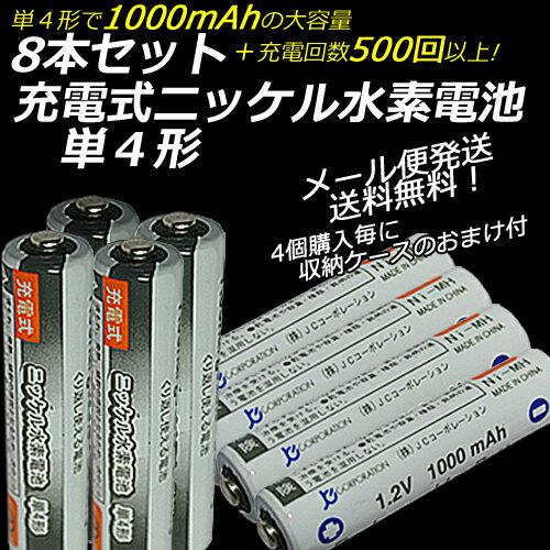 iieco 充電池 単4 充電式電池 8本セット エネループ eneloop エネロング enelong エネボルト enevolt を超えるの大容量1000mAh 4本ご注文ごとに収納ケース1個おまけ付 【メール便送料無料】