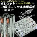 【iieco】 8本セット エネループ / eneloop pro 以上の大容量1000mAh 500回充電 充電式ニッケル水素電池 単4形 4本ご注文ごとに収納ケース1個おまけ付 【メール便送料無料