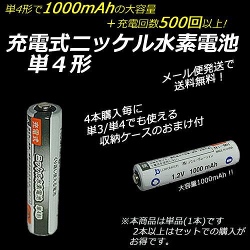 iieco 充電池 単4 充電式電池 単品 エネループ eneloop エネロング enelong エネボルト enevolt を超えるの大容量1000mAh 4本ご注文ごとに収納ケース1個おまけ付 【メール便送料無料】