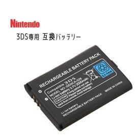 【大容量】任天堂 (NINTENDO) 3DS用互換バッテリー(ドライバー付) 【メール便送料無料】 | 互換バッテリー 3ds バッテリー バッテリーパック 互換電池 ゲーム ニンテンドー3ds ゲーム機 大容量バッテリー
