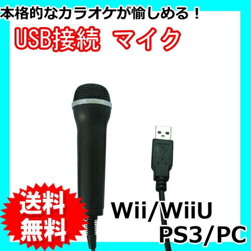 USB マイク 【簡易カバー付き】【Wii U / PS4 / PS3 / PC等に対応】【あす楽対応】【送料無料】