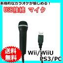 任天堂 (NINTENDO) Wii U マイク 簡易カバー付き 【あす楽対応】【送料無料】