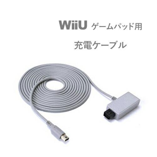 任天堂 (NINTENDO) WiiUゲームパッド用 充電ケーブル 【メール便送料無料】