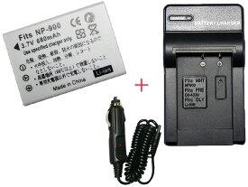 充電器セット コニカミノルタ(KONICA MINOLTA) NP-900 互換バッテリー + 充電器(コンパクト) 【あす楽対応】 【送料無料】