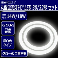 【iieco】30W型/32W型セットLED蛍光灯丸型口金G10q昼白色【あす楽対応】【送料無料】