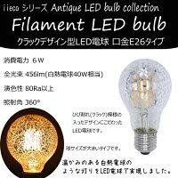 【iieco】アンティークデザインLED電球40W相当口金E26対応クラックデザインタイプ【あす楽対応】【送料無料】