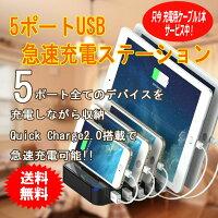 5ポートUSB急速充電ステーションQuickCharge2.0搭載【あす楽対応】【送料無料】