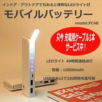 LEDライト付USB出力x22.1A出力容量10000mAhモバイルバッテリーmodel:PC48【あす楽対応】【送料無料】