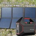 【ソーラーパネル+ポータブル電源】100W出力 ソーラーパネル +ポータブル電源 42000mAh 100W 折りたたみ コンパクト…