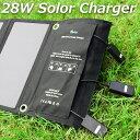 ソーラーパネル 28W 折りたたみ コンパクト 軽量 ソーラー アウトドア キャンプ 災害 停電 非常用電源 | 太陽光パネル…