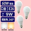 【iieco】 3個セット LED電球 60W相当 口金 E26対応 810lm 照射角240° 昼白色 / 電球色 【あす楽対応】【送料無料】