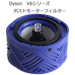 ダイソン ポストモーターフィルター 互換品 V6 DC58 DC59 DC61 DC62 DC74 対応【メール便送料無料】 | フィルター 水洗い 洗濯可能 再使用可能 交換パーツ エアクリーナー スペア 洗浄 掃除機 交換フ