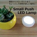 Small Push LED Lamp 【メール便送料無料】