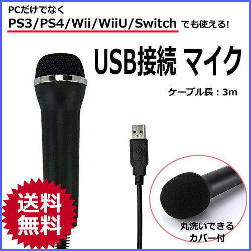 USB カラオケ マイク 【 Switch / Wii U / PS4 / PS3 / PC 等に対応】【簡易カバー付き】【あす楽対応】【送料無料】