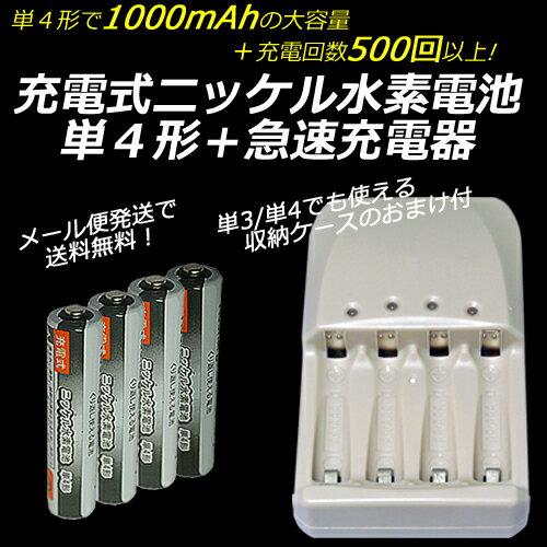iieco 充電池 単4 充電式電池 8本セット エネループ eneloop エネロング enelong エネボルト enevolt を超えるの大容量1000mAh + 充電器 単3 単4 対応 BC-0905A エネループ eneloop などにも対応 4本ご注文ごとに収納ケース1個おまけ付 【メール便送料無料】