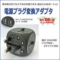 海外旅行用電源プラグ変換アダプタスマホ充電可能USB出力4口搭載【あす楽対応】【送料無料】