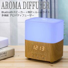 多機能 アロマディフューザー+bluetooth機能+目覚まし時計機能 寝室などのインテリアにオススメ 加湿器としても【あす楽対応】【送料無料】 | 超音波式加湿器 卓上 ミニ 小型 アロマ 加湿器