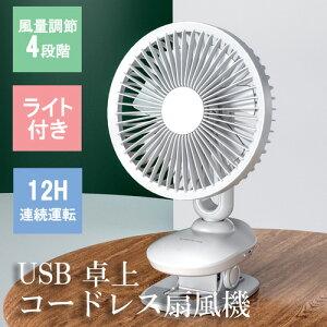 扇風機 USB式 卓上 クリップ式 USB扇風機 充電式 卓上 クリップ型 静音 ミニ扇風機 360度回転 USBファン デスク パソコン PC オフィス USB接続 卓上扇風機 小型 超静音 大風量 携帯 送風機 usb 卓上