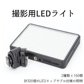撮影用 LEDライト LED320灯タイプ 色温度の異なる2種類のLEDチップで多彩な光色を演出 Model:LED-320A 【あす楽対応】【送料無料】   撮影用ライト 撮影用LEDライト 撮影 ライト LED カメラライト 照明 カメラ照明 補助光 一眼レフカメラ ビデオカメラ 三脚 カメラ 撮影照明