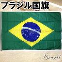 【メール便送料無料】ブラジル国旗☆約150×90cm National Flag