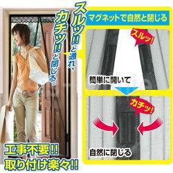【送料無料】マグネット式虫よけカーテン玄関用網戸