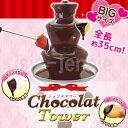 【送料無料】ショコラタワー 3段のBIGサイズ チョコレートファウンテン