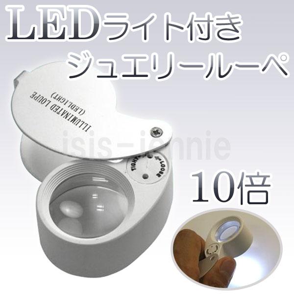 【送料無料】LEDライト付き ジュエリー ルーペ 10倍 精密機器 ジュエリー 宝飾用ルーペ