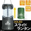 【送料無料】30LEDスライドランタン 防滴&高光度