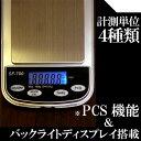 【送料無料】デジタルポケットスケール/精密秤0.01g単位 PCS機能付デジタル計量器