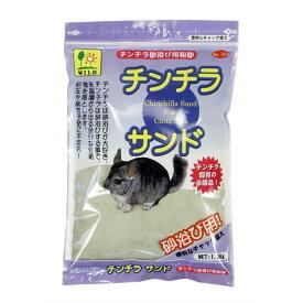 三晃商会 チンチラサンド 1.5kg   小動物用 浴び砂