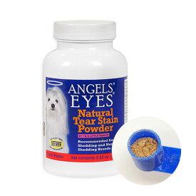 エンジェルズアイズナチュラル スイートポテト 75g | 犬・猫用 涙やけパウダー 【 送料無料 】