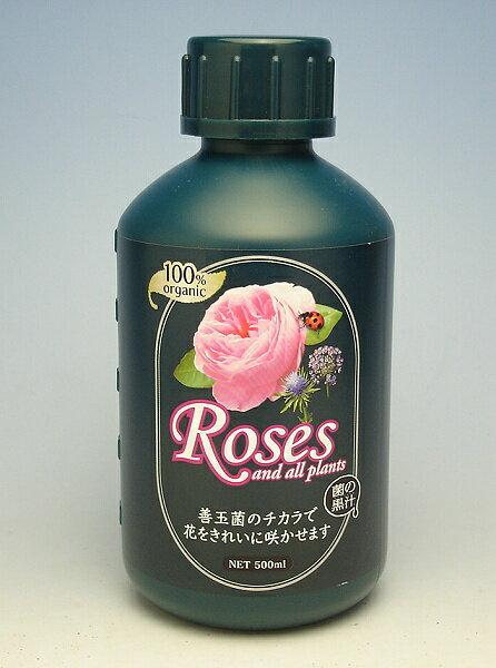 同梱商品も【送料無料】1,980円菌の黒汁ローゼス 500ml【バラ】【薔薇】【ローズ】【ROSE】