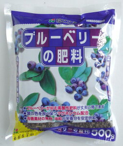 ブルーベリーの肥料500g
